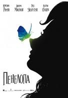 Пенелопа (2006)