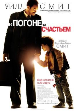 Постер фильма В погоне за счастьем (2006)