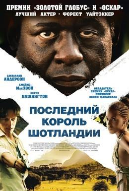 Постер фильма Последний король Шотландии (2006)