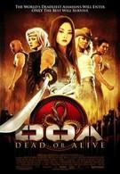 D.O.A.: Живым или мертвым (2006)