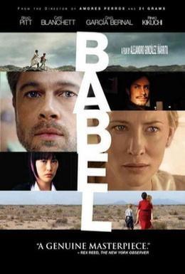 Постер фильма Вавилон (2006)