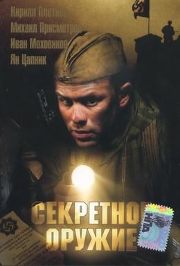 Постер фильма Секретное оружие (2006)