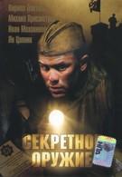 Секретное оружие (2006)