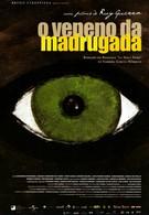 Недобрый час (2005)