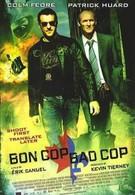 Плохой хороший полицейский (2006)