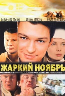 Постер фильма Жаркий ноябрь (2006)