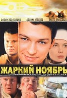 Жаркий ноябрь (2006)