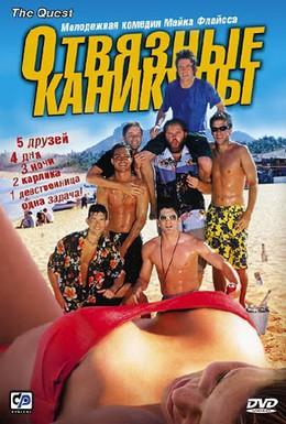 Постер фильма Отвязные каникулы (2006)