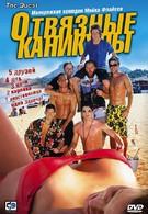 Отвязные каникулы (2006)
