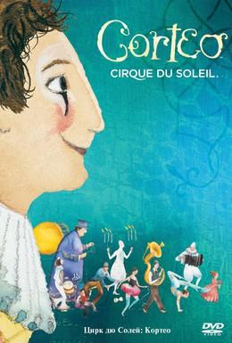 Постер фильма Цирк дю Солей: Кортео (2006)