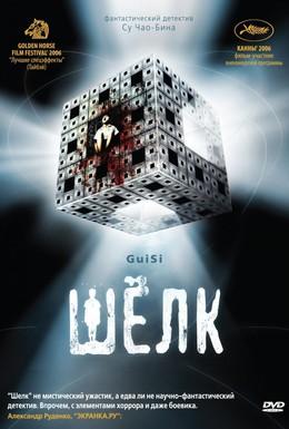 Постер фильма Шелк (2006)