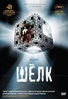 Шелк (2006)