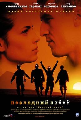 Постер фильма Последний забой (2006)
