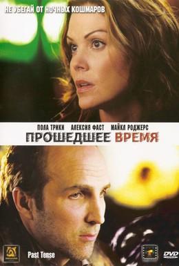 Постер фильма Прошедшее время (2006)