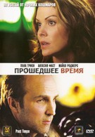 Прошедшее время (2006)