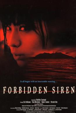 Постер фильма Сирена (2006)