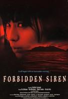 Сирена (2006)