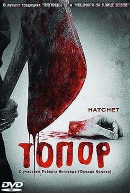Постер фильма Топор (2006)
