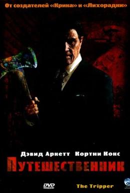 Постер фильма Путешественник (2006)