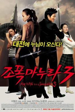 Постер фильма Моя жена - гангстер 3 (2006)