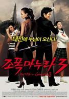 Моя жена-гангстер 3 (2006)