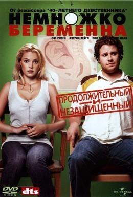 Постер фильма Немножко беременна (2007)