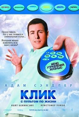 Постер фильма Клик: С пультом по жизни (2006)