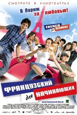 Постер фильма Французский для начинающих (2006)