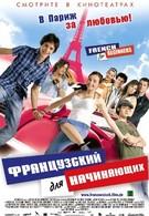 Французский для начинающих (2006)