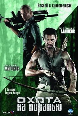 Постер фильма Охота на пиранью (2006)