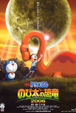 Постер фильма Дораэмон: Динозавр Нобита (2006)