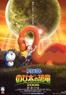 Дораэмон: Динозавр Нобита (2006)