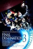 Пункт назначения 3 (2006)
