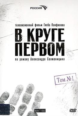 Постер фильма В круге первом (2006)