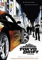 Тройной форсаж: Токийский дрифт (2006)