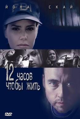Постер фильма 12 часов чтобы жить (2006)