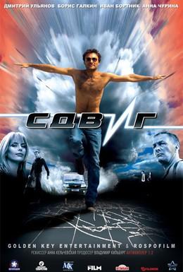 Постер фильма Сдвиг (2006)