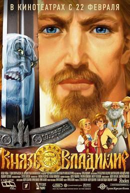 Постер фильма Князь Владимир. Фильм первый (2006)