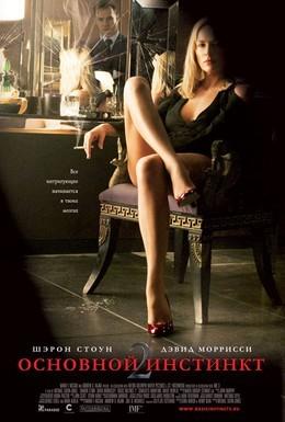 Постер фильма Основной инстинкт 2: Жажда риска (2006)