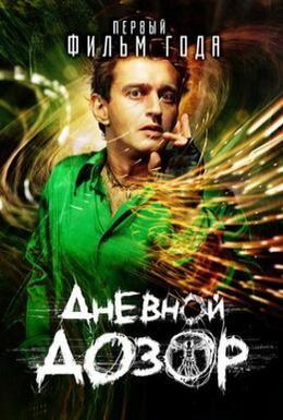 Постер фильма Дневной дозор (2005)