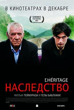 Постер фильма Наследство (2006)