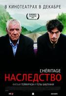 Наследство (2006)