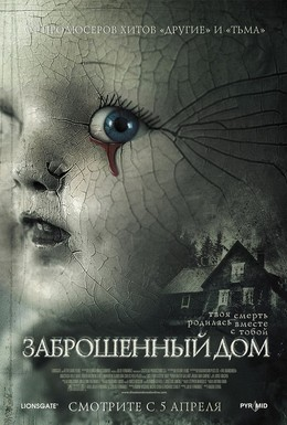 Постер фильма Заброшенный дом (2006)