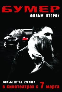 Постер фильма Бумер: Фильм второй (2006)