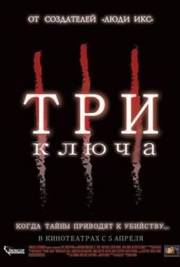 Постер фильма Три ключа (2006)