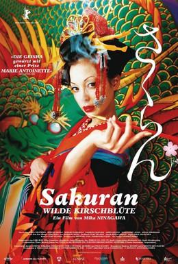 Постер фильма Сакуран (2006)