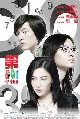 Постер фильма 601-й телефонный номер (2006)