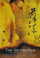 Мастер го (2006)