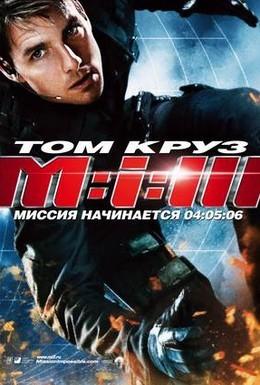Постер фильма Миссия: невыполнима 3 (2006)