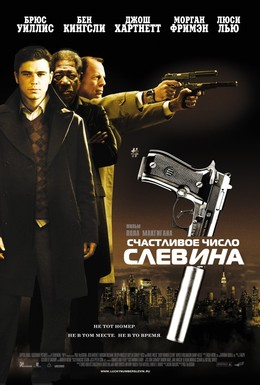 Постер фильма Счастливое число Слевина (2006)